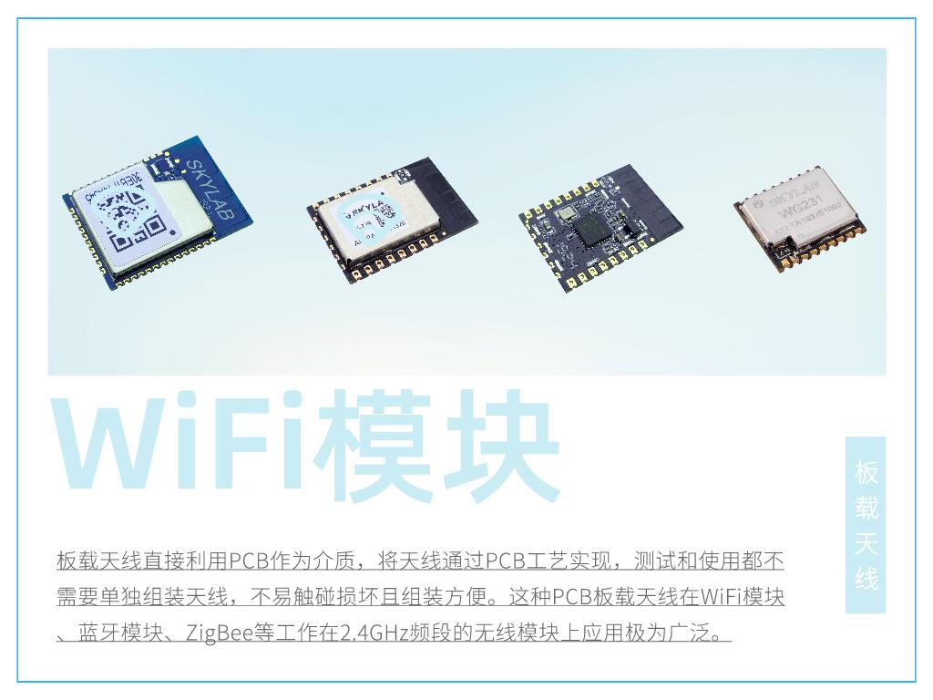 PCB板载天线WiFi模块_SKYLAB UART接口WiFi模块