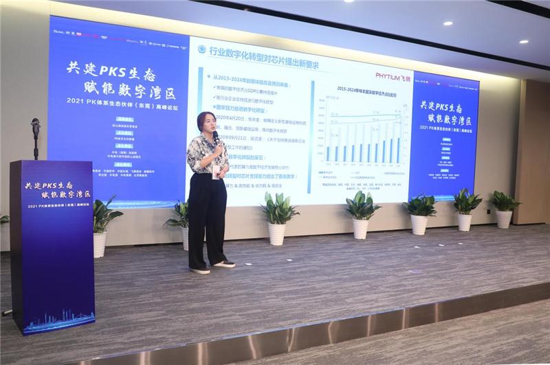 2021PK体系生态伙伴(东莞)高峰论坛成功举办
