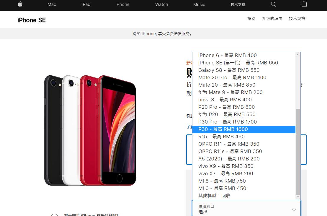 """苹果更新""""新旧置换""""方案!安卓手机也可以抵税,华为公司P30最大抵1600元"""