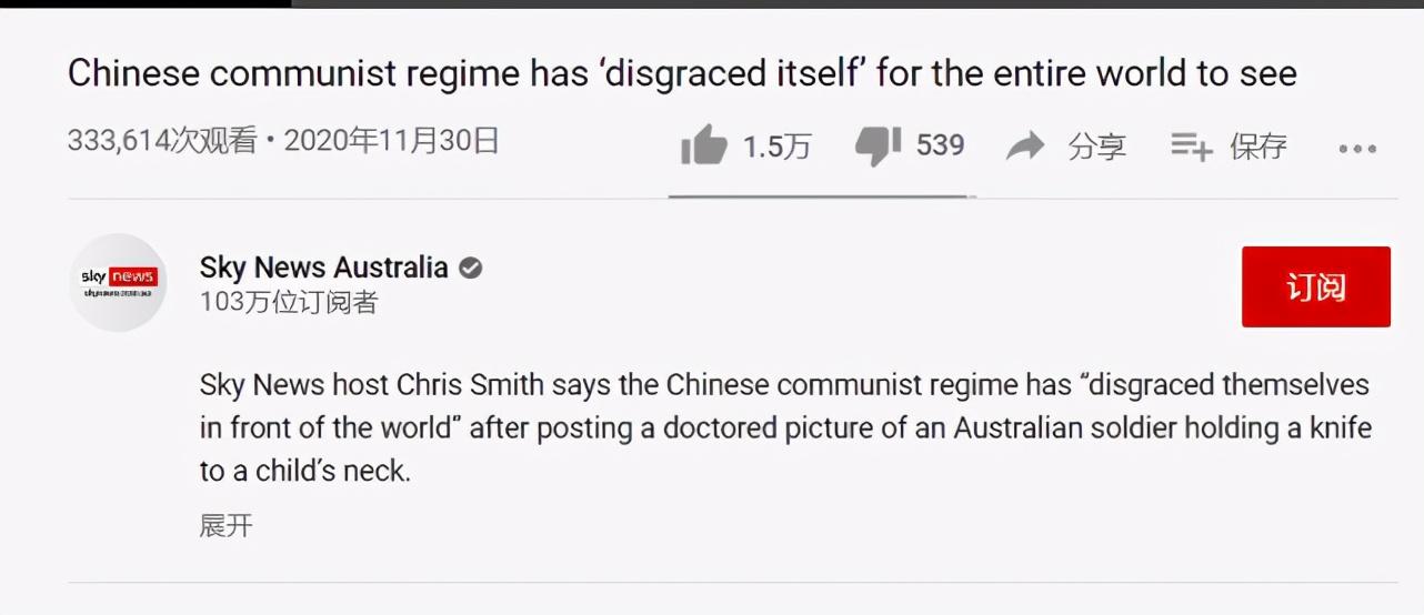 """为澳军辩护 澳主播强行黑中国:称""""中国政府烧毁了长沙,杀死了所有长沙人"""""""
