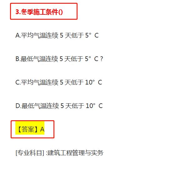 二建答案 河北、浙江、广东、内蒙古,《建筑实务》答案及解析