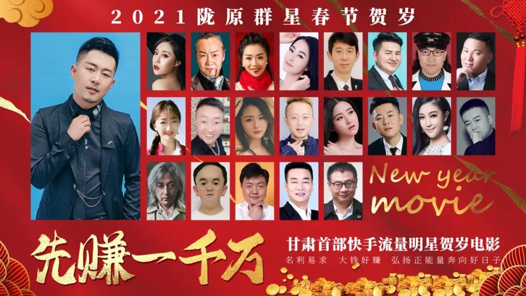 <a href=http://www.cngansu.cn/news/shizhou/lanzhou/ target=_blank class=infotextkey>兰州</a>镇原商会副会长焦勇先牵头编制<a href=http://www.cngansu.cn/ target=_blank class=infotextkey>甘肃</a>本土贺岁电影《先赚一千万