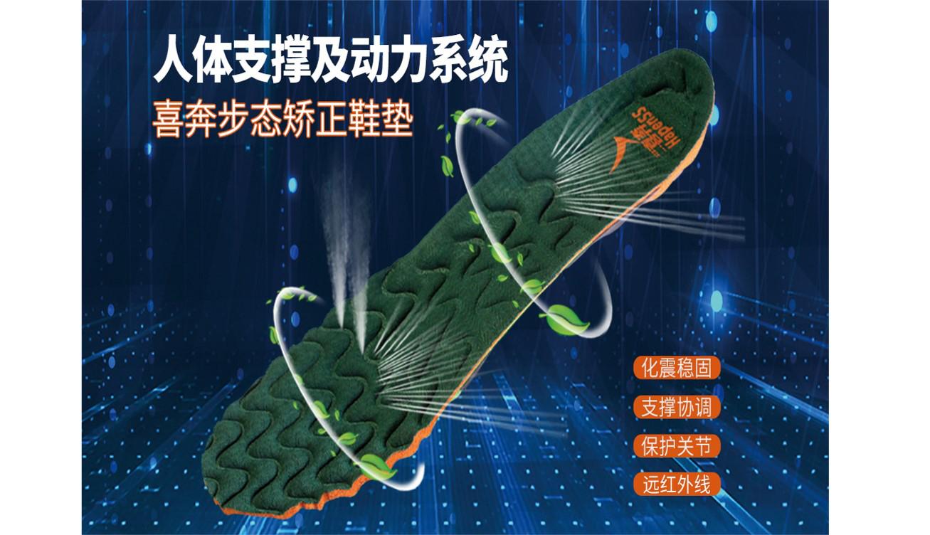 喜奔鞋垫:专注大健康科技三十年,助力消费者阔步向前