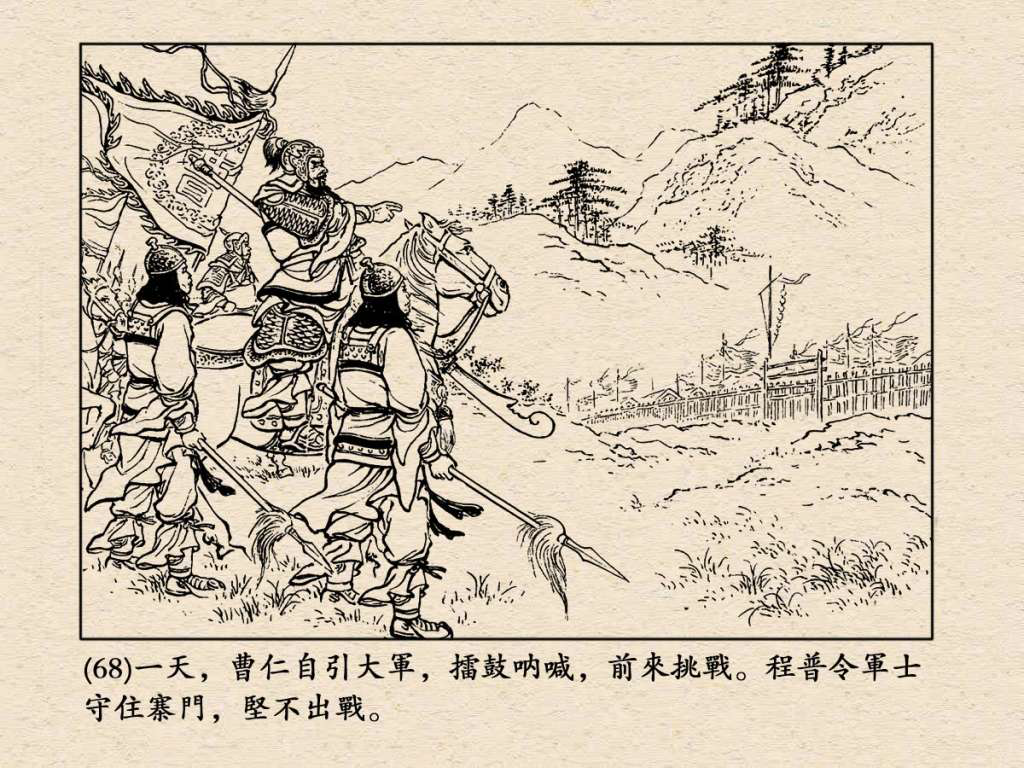 《三国演义》高清连环画第28集——取南郡