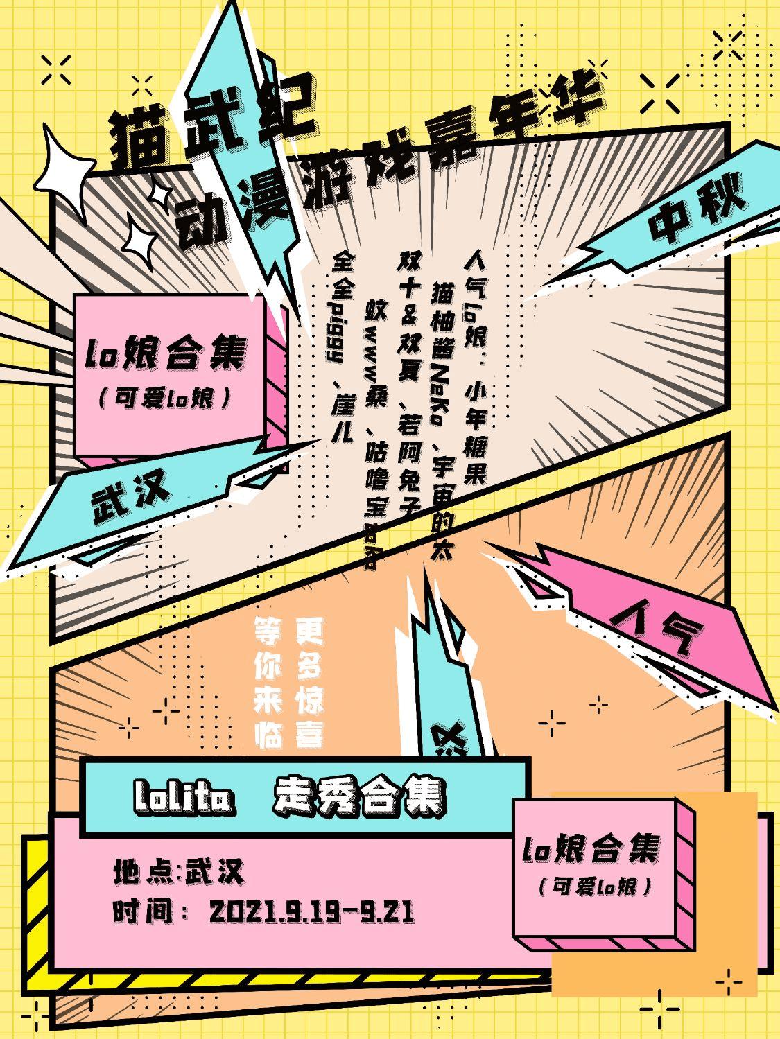 一线嘉宾蓄势待发!首届猫武纪游戏动漫嘉年华中秋正式开幕