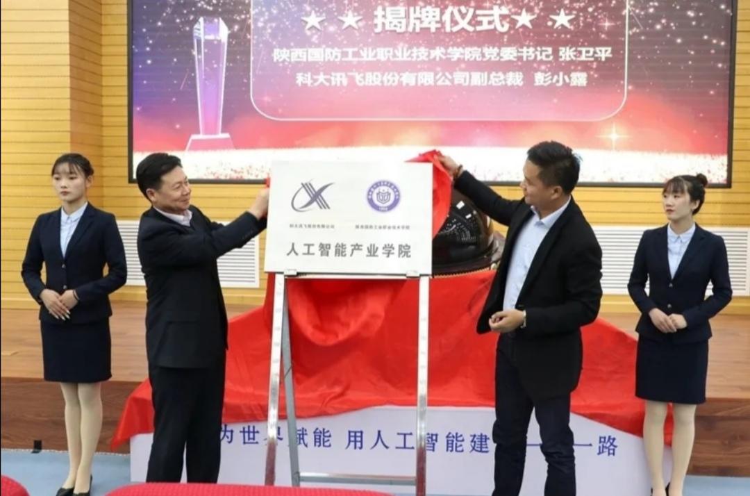 科大讯飞牵手陕西国防工业职业技术学院 校企联合共建人工智能产业学院