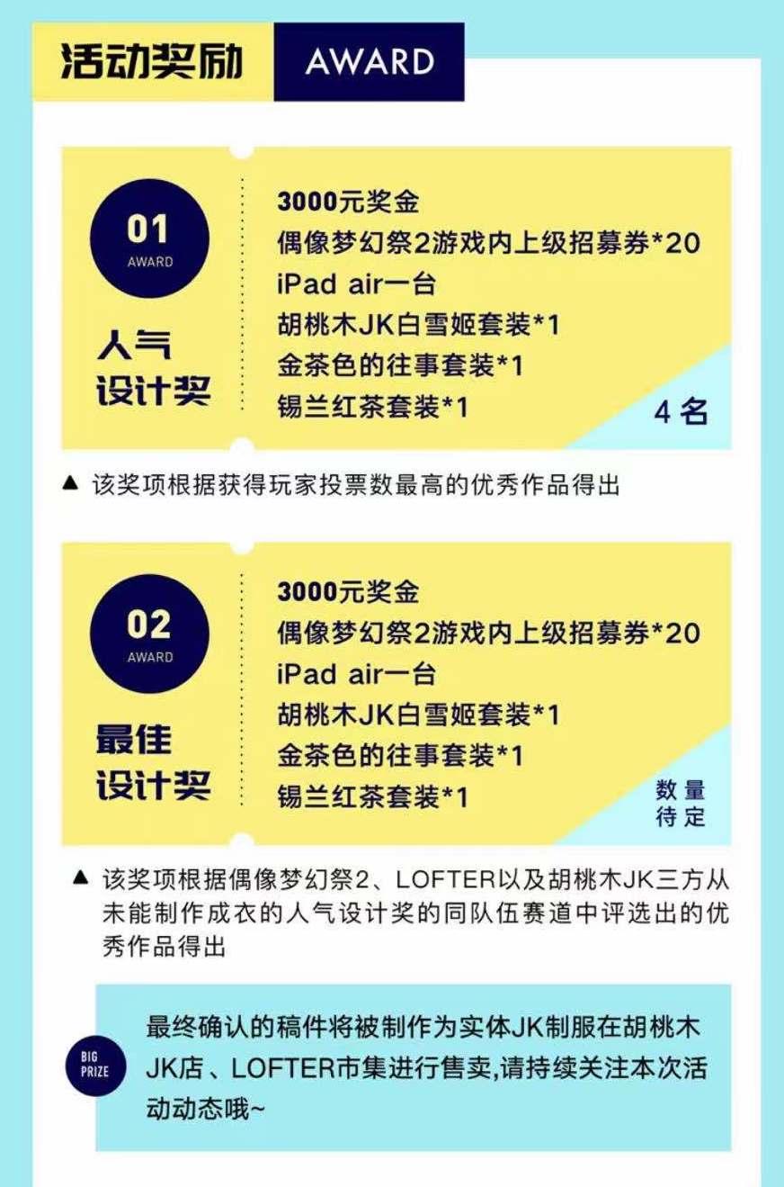 《偶像梦幻祭2》联合LOFTER,JK制服设计比赛玩出新花样 业内 第2张