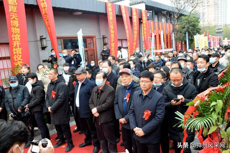 「神州头条」咸阳秦都厚天博物馆开馆典礼成功举办