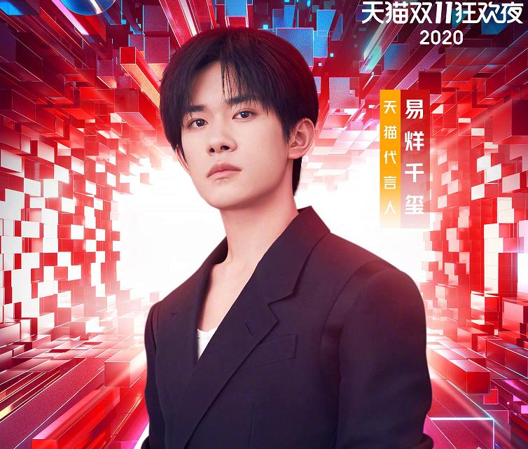 2020年天猫双十一狂欢夜晚会上海站(时间+场馆+票价)