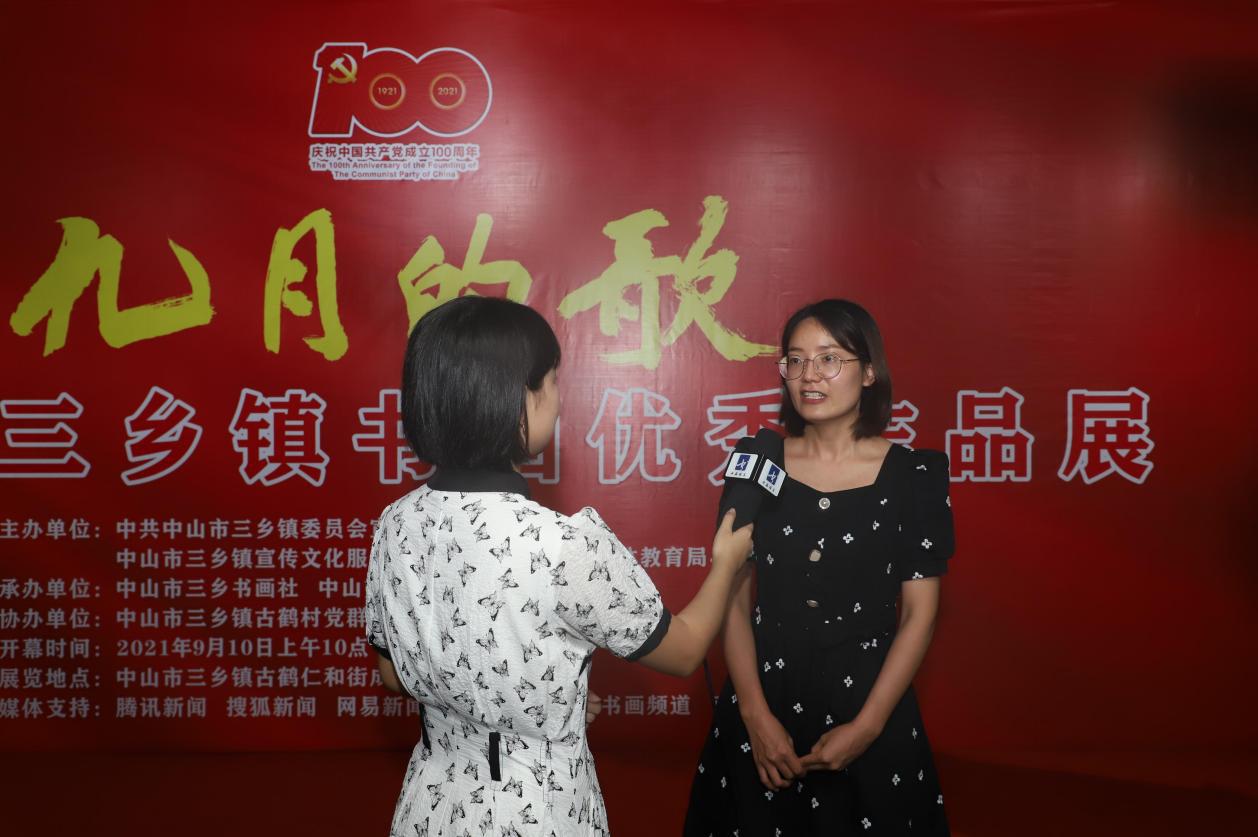 九月的歌—–中山市三乡镇优秀书画作品展在成荣美术馆开幕插图(4)