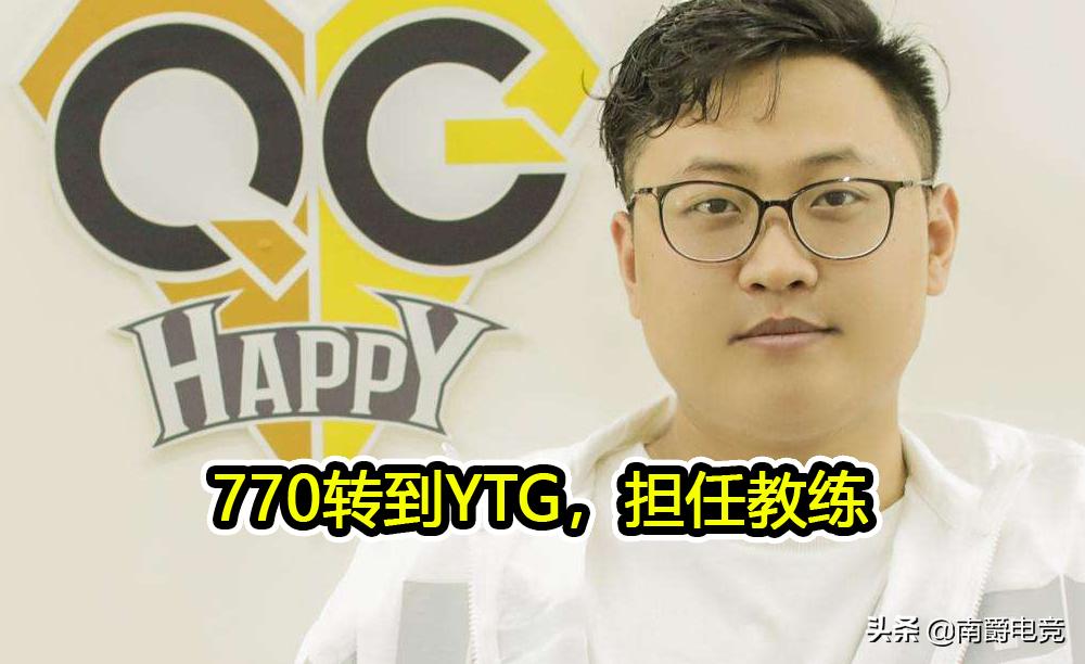 770在YTG任教练,猫神转会TES,eStar引入林教练
