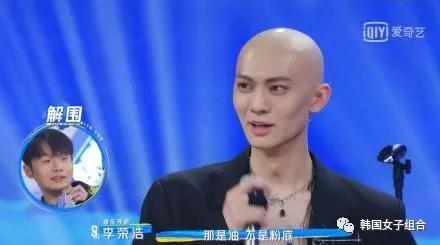 对选手光头好奇的这位女团爱豆:你有没有在头上抹化妆品?