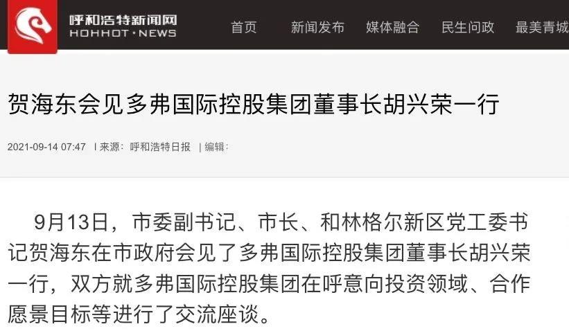呼和浩特市委副书记、市长贺海东会见胡兴荣董事长一行