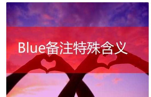 blue什么特殊意思,备注blue什么意思,blue特殊含义情侣