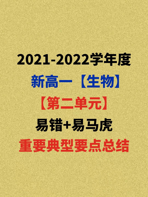 2021年新高一生物:第2单元,易马虎+易失分,回回必出要点总结揭晓