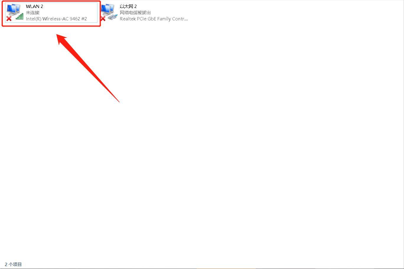 笔记本电脑网络连接显示红叉(win7右下角红x不能上网)