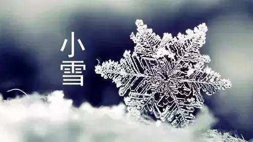 小雪节气就要到了,农村有什么习俗?吃什么菜比较好?