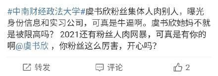 """中南财经政法大学上热搜,原因离谱,网友:听过""""五院四系""""吗?"""