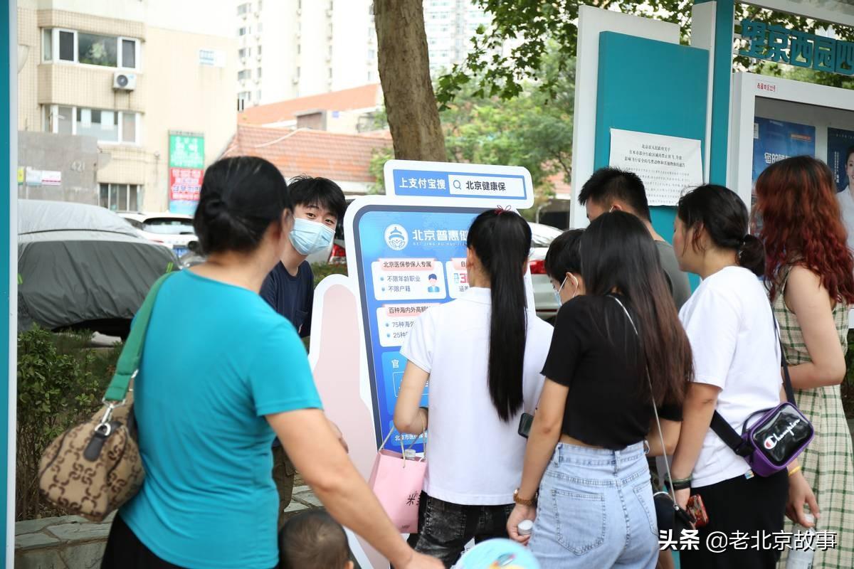 一文看懂! 北京普惠健康保好嗎? 和去年的京惠保的區別? 適合我買嗎?