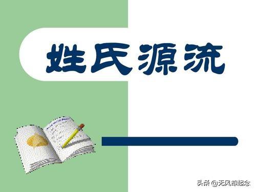 中国有一个姓氏,非常简单,两笔就能写成,却很少有人能读对