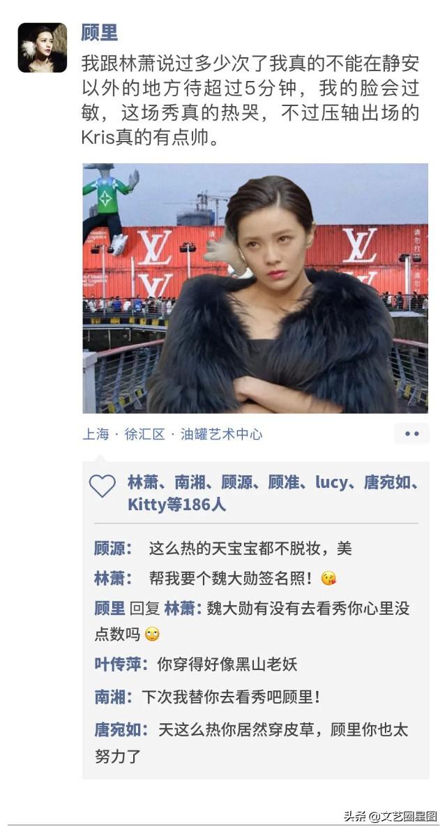 GQ内涵杨幂魏大勋恋情,模仿林萧让顾里去帮她拿魏大勋的签名照