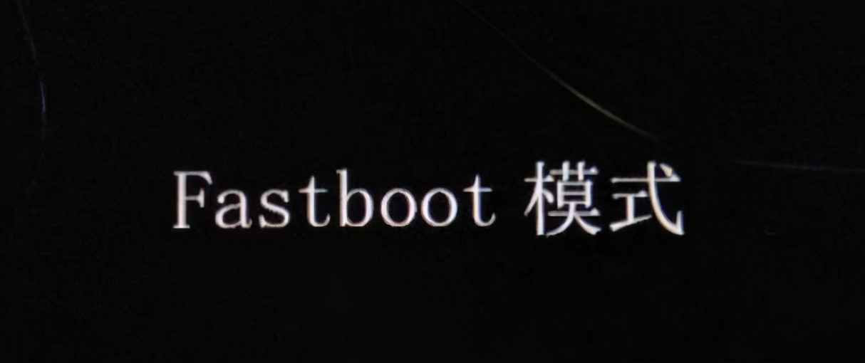 fastboot是什么意思(手机死机出现fastboot)