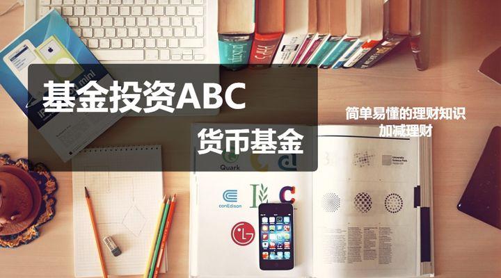 基金投资ABC:货币基金|加减理财