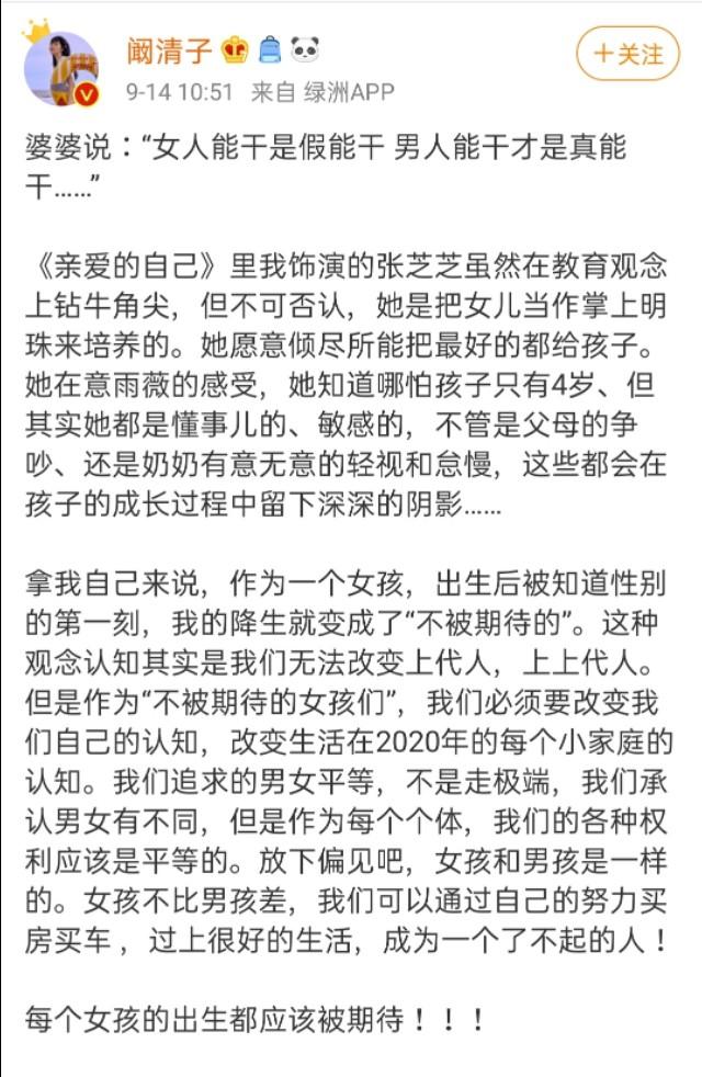 阚清子发文反对重男轻女,支持男女平等。