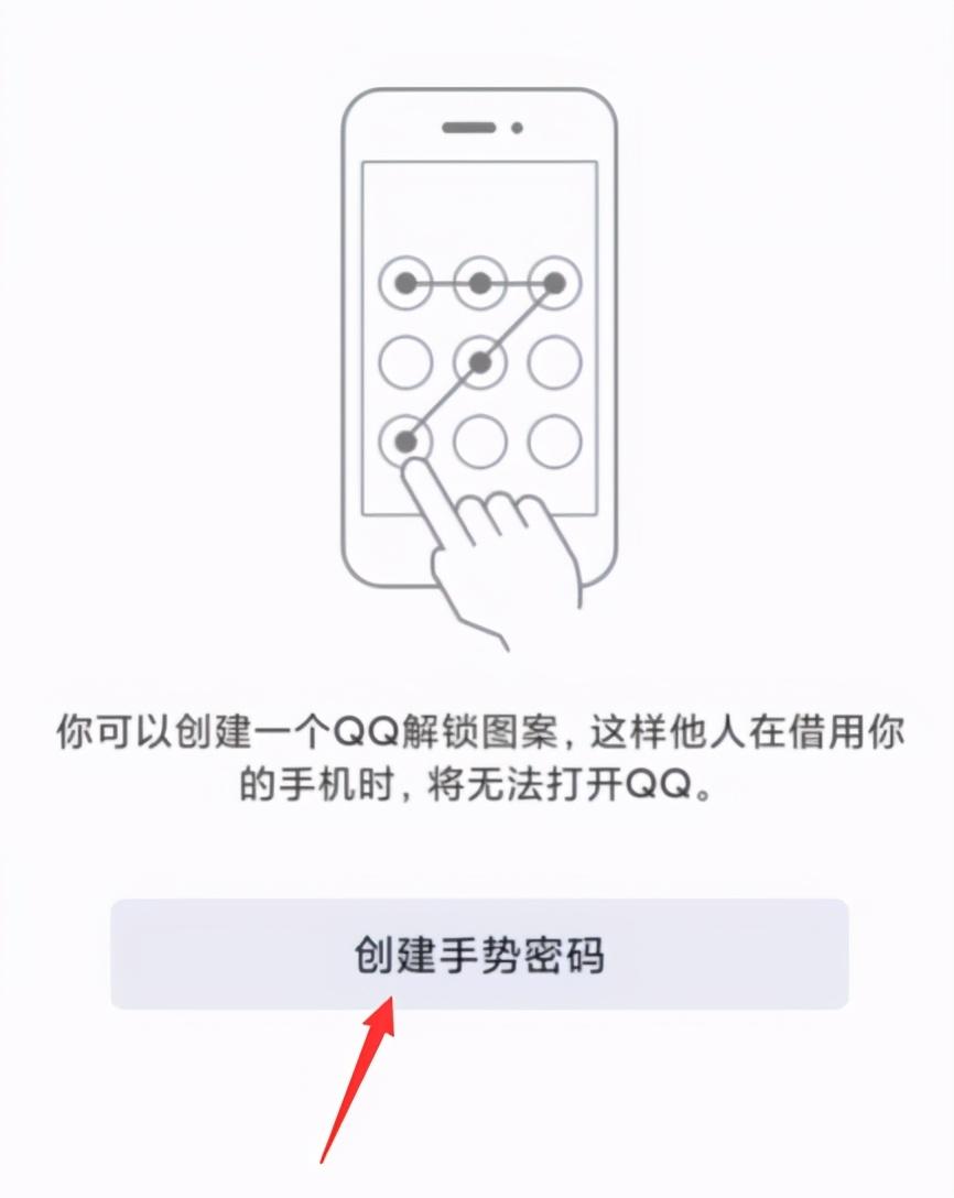 手机QQ怎么设置密码锁