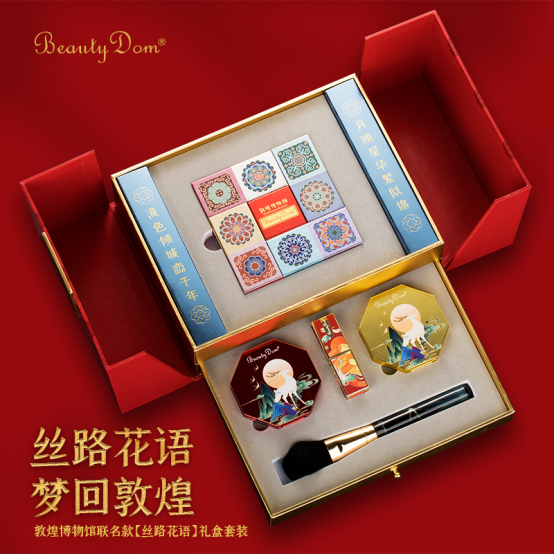 携手敦煌博物馆,高品质彩妆BeautyDomX品牌升级