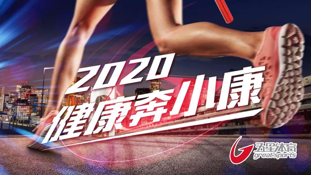 2020体育年,我们看什么?