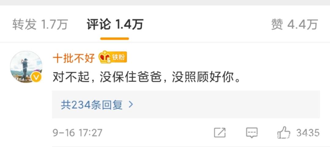 刘涛父亲去世,刘涛回应我和家人很好,王珂:对不起没保住父亲