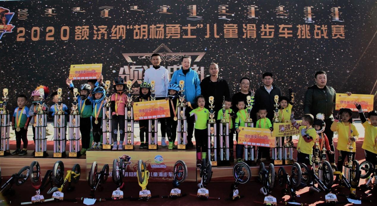 """2020额济纳""""胡杨勇士""""儿童滑步车挑战赛开赛"""