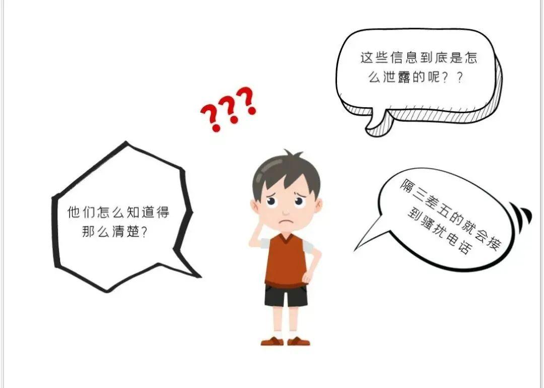 江津区|安防宝典 | 个人信息安全不容忽视