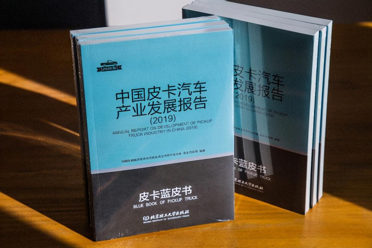 《中国皮卡蓝皮书》正式出版,聚焦行业发展,解皮卡新趋势(七)