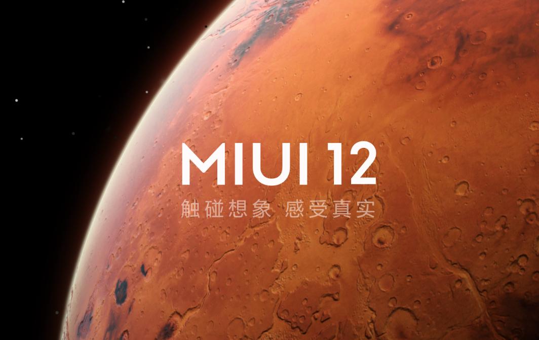 全新升级MIUI 12立刻公布:根据Android 11