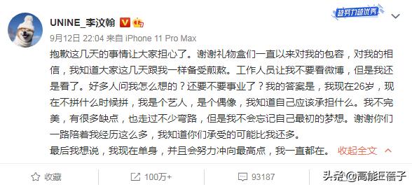 """李汶翰发文自称""""现在单身""""遭群嘲,队友周艺轩反而成最大赢家?"""