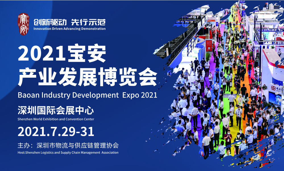 2021宝安产业发展博览会7月再启航