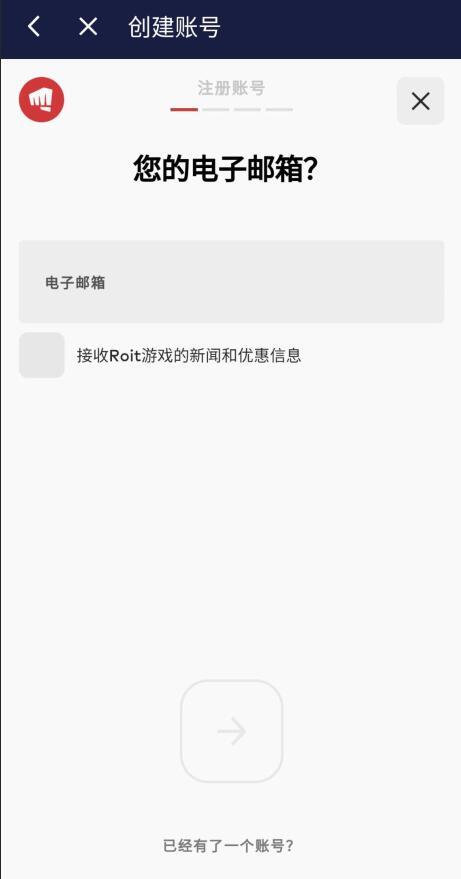 「英雄联盟手游」拳头账号注册教程