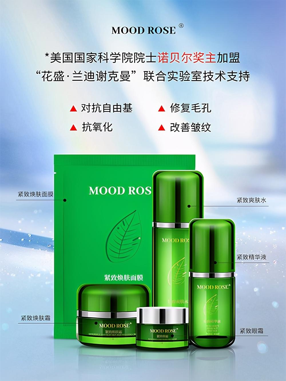 MoodRose蒙蒂罗兰   匠心坚守,缔造中国卓越护肤新品牌
