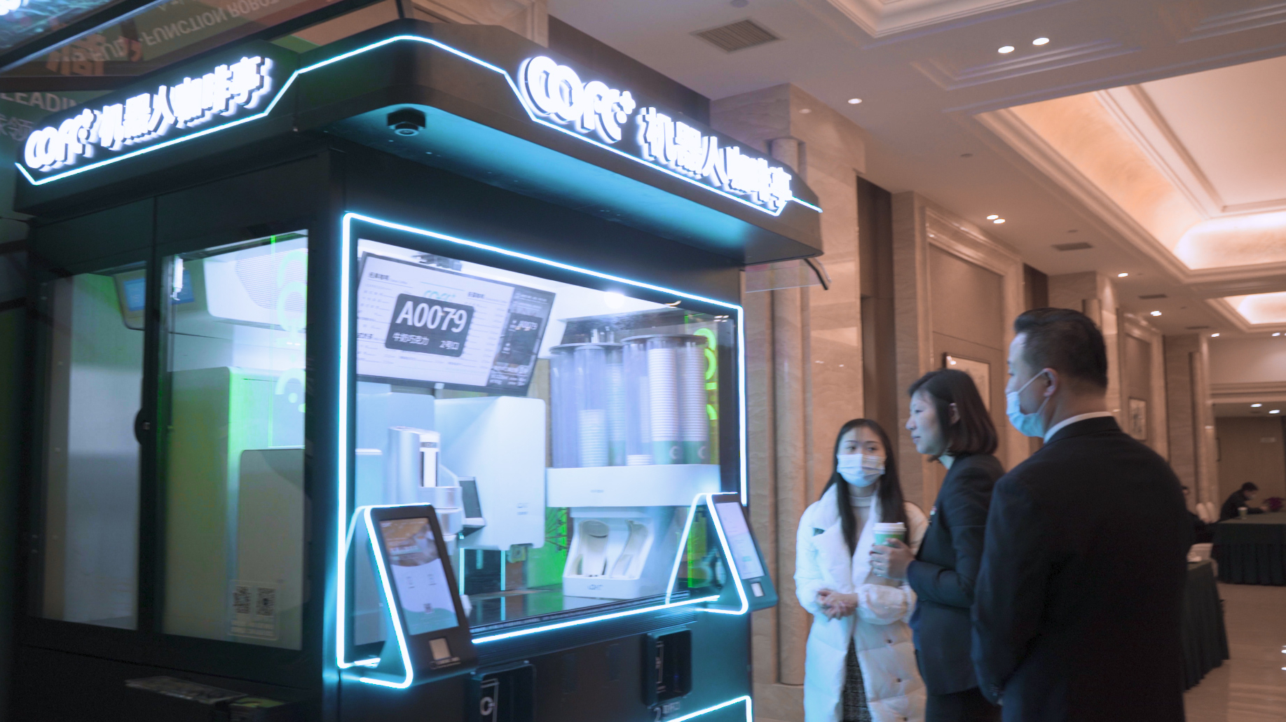 Coffee robot participated in the annual forum of SAIC Motor Group, showing services on site