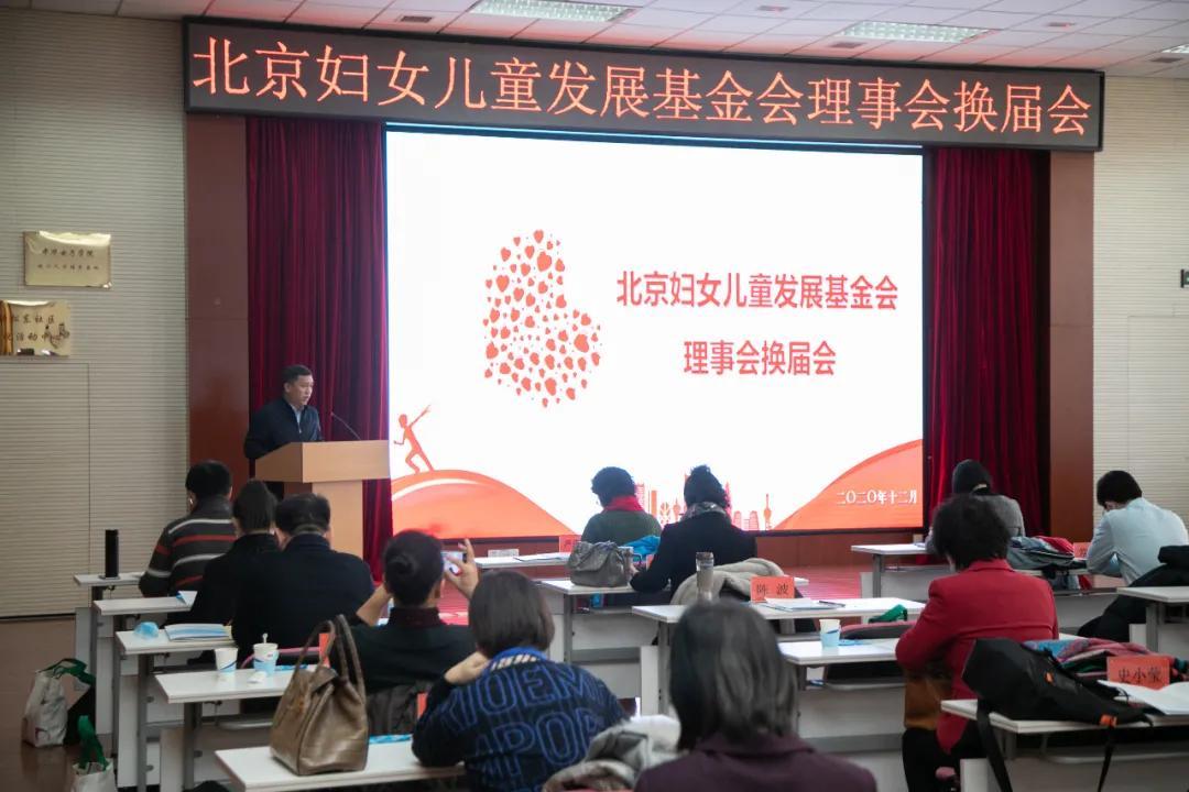 继往开来——北京妇女儿童发展基金会理事会换届会议圆满召开