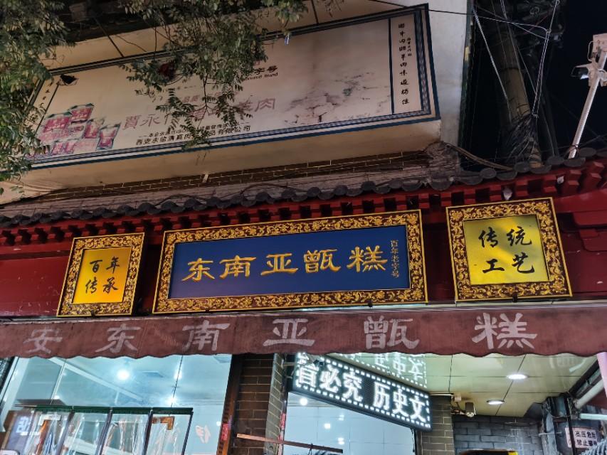 西羊市是吃货天堂,为您介绍几家百年老字号