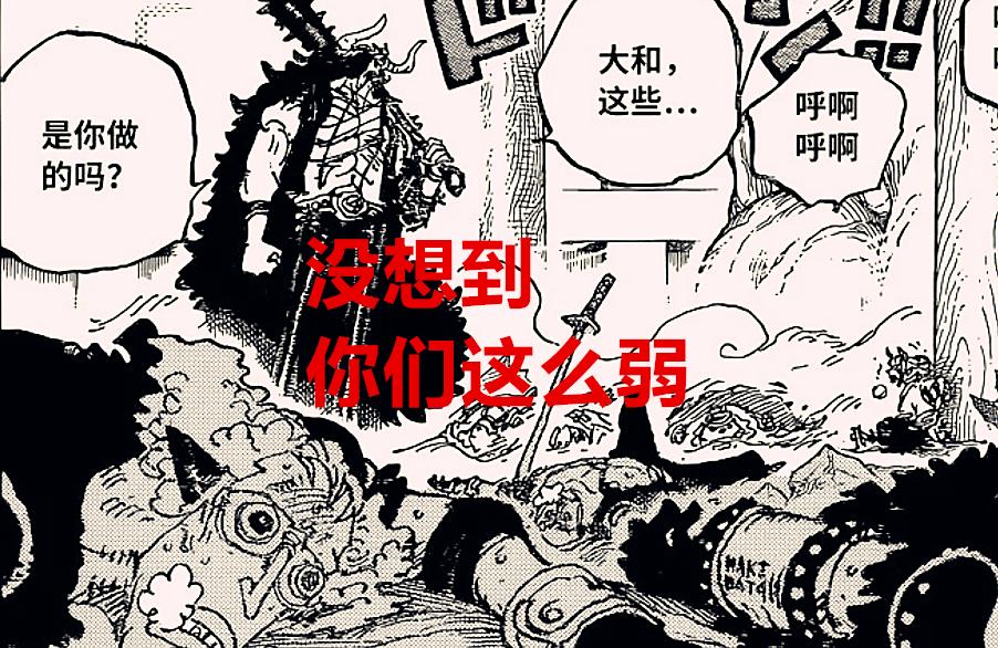 海賊王1025話:三戰士又要再次翻白眼,凱多是最強生物並非吹牛