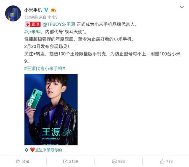 OPPO手机上的品牌代言人此次来品牌代言小米9了,他便是王俊凯