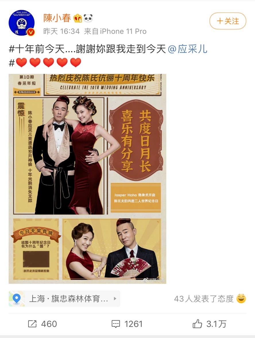 结婚十年,陈小春应采儿还是如此相爱!令人羡慕