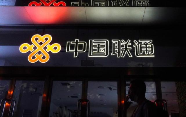 中国联通被美国盯上了