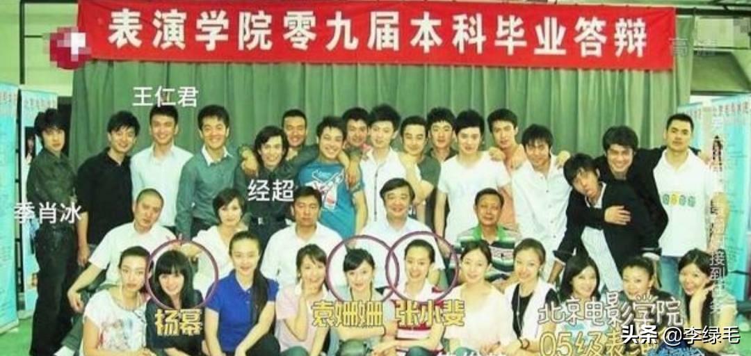 北京电影学院的张小斐、杨幂、袁姗姗、焦俊艳4个女星4种活法