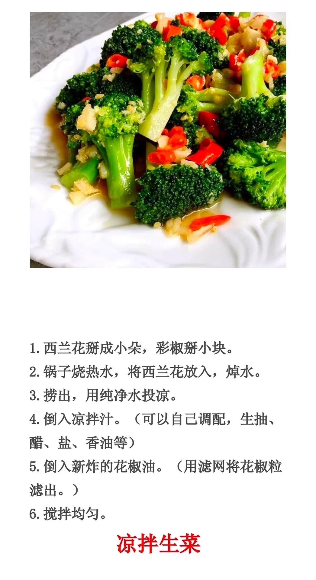 凉拌菜做法及配料 美食做法 第8张