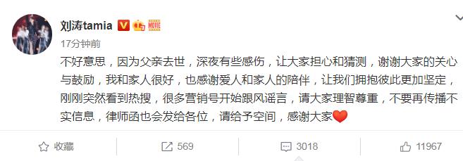刘涛回应深夜发文感慨原因,是因为父亲去世,所以才深夜有些感伤
